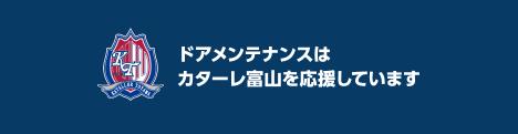 ドアメンテナンスはカターレ富山を応援しています